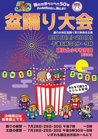 8/1(金)+2(土)は盆踊り大会!