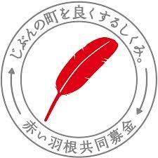 「赤い羽根共同募金」が始まります。(10/1-12/末)