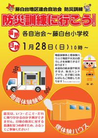 (1/28・日)防災訓練に行こう!