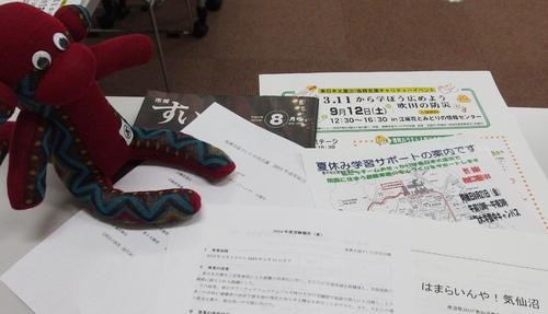 東日本復興支援すいた市民会議2015年総会+定例会