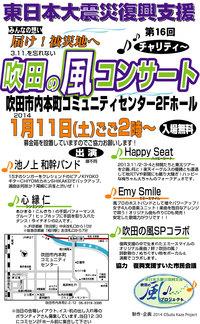 吹田の風コンサート