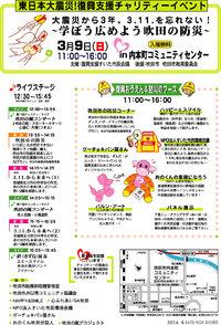 2014.3.9.sun.復興支援チャリティーイベント