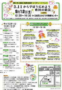 2015年9月12日(土) チャリティイベントお知らせ