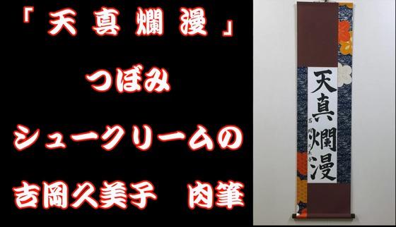 つぼみ シュークリーム 吉岡久美子