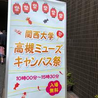 関大ミューズキャンパス祭2019始まりました!