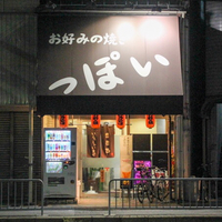 ヨシから生まれたエコ箸、飲食店へGO! !その7