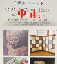 竹紙カルテット展中止の案内