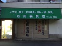 ふすまっくす松岡表具店のお化粧直し!