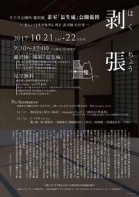 美しい日本を後世に残す表具師の仕事とは?