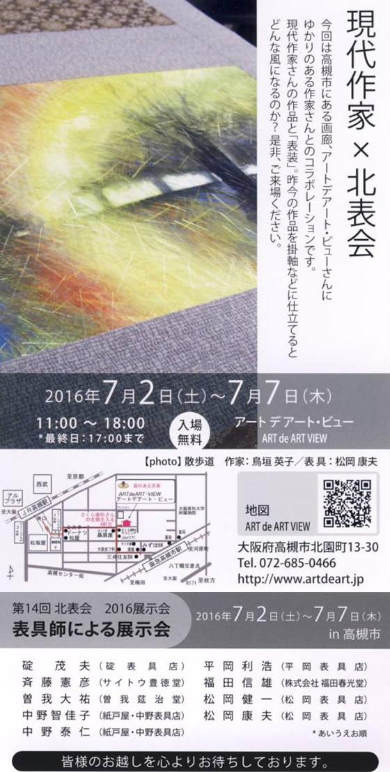 第14回北表会作品展7/2~7/7