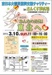3月10日(日)JR吹田駅前 チャリティイベント ご案内
