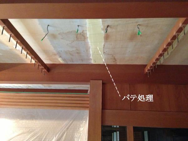 天井その4