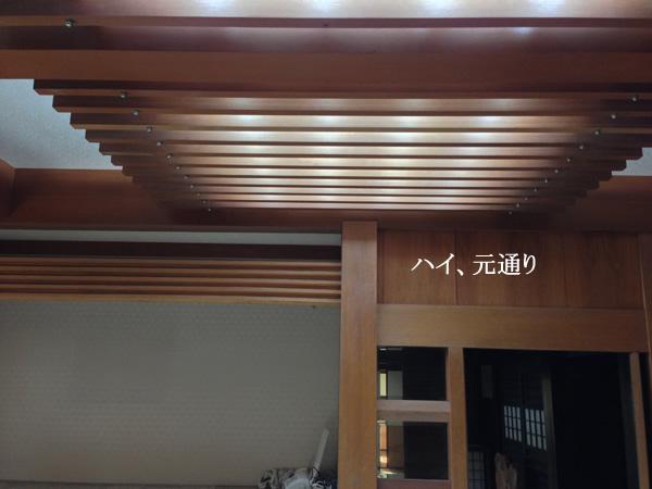 天井その8