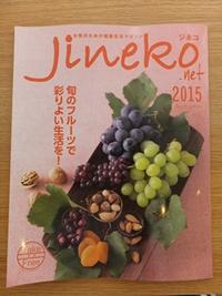 ジネコ2015秋