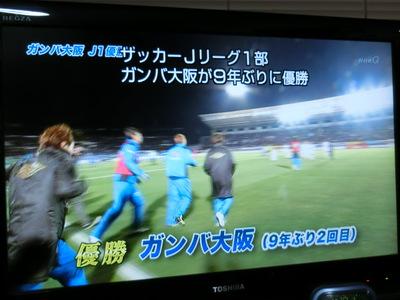 J1制覇!
