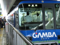 ガンバ大阪号!