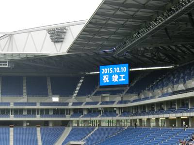 新スタジアム竣工式イベントに行ってきた!