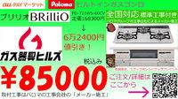 量販店を圧倒! パロマ ガスコンロ ブリリオが85000円!