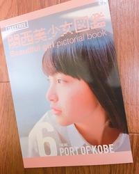 関西美少女図鑑Vol.6ができました♡