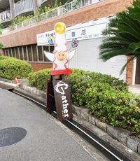 7/4 大阪北部地震の影響による本日の営業