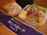 ガンバロード弁当&ガンバ大阪が勝サンド販売します!