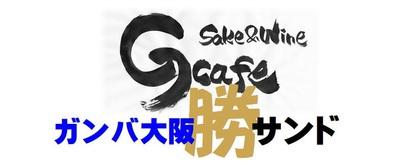ルヴァン杯 ガンバ大阪勝サンド