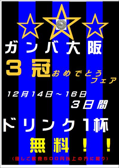 ガンバ大阪 3冠