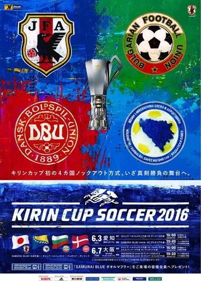 キリンカップサッカー2016 吹田スタジアム
