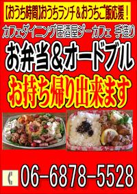 【9月もやってます!】吹田/万博記念公園 お持ち帰りお弁当 お弁当テイクアウト出来ます