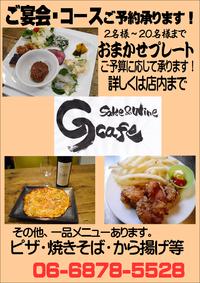 吹田市 万博記念公園 ランチお昼ご飯