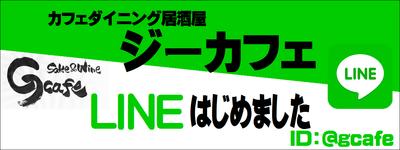 ジーカフェLINE