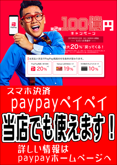 paypay 100億円キャンペーン 吹田 居酒屋