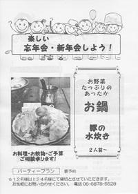 【吹田/忘年会】ご予約受付中!お鍋コースあります