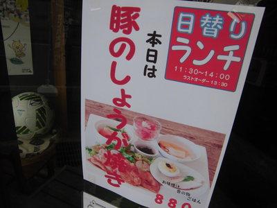 日替わりランチ 豚の生姜焼き