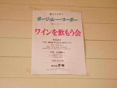 ボジョレーヌーボー 2014 解禁イベント