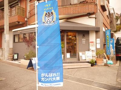 ガンバ大阪 開幕戦