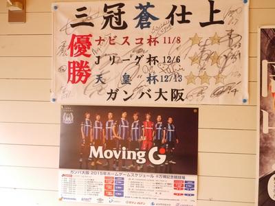 ガンバ大阪 2015