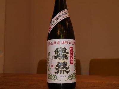 岡山県の日本酒 燦然 ひやおろし