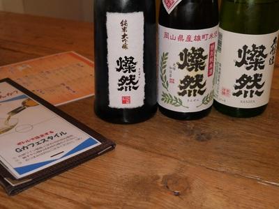 日本酒 燦然 飲めるお店