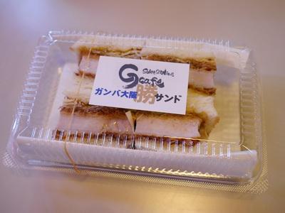 ガンバ大阪が勝サンド