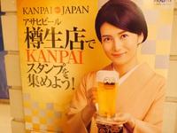 アサヒビール 樽生スタンプラリー スタンプ貯めて楽しく乾杯!