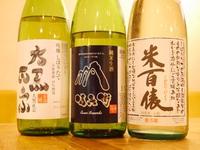 日本酒の日 日本酒で乾杯!