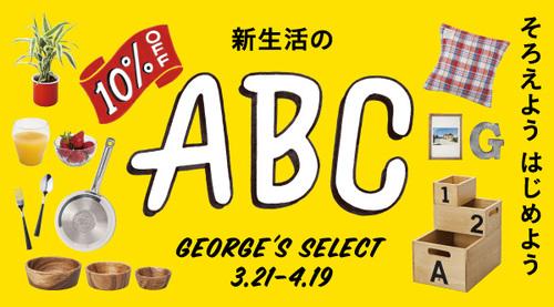大人気イベント!GEORGES SELECT本日スタート!