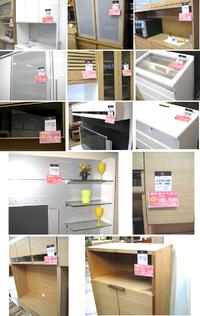号外 !!  『増税前・大処分セール』 開催決定!!