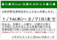 <茨musニュース>~休業のお知らせ(大阪府緊急事態宣言)~
