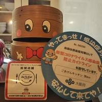 Q.茨musさん、最近どないしてんの???(営業日時変更&Go To Eat 大阪キャンペーン参加などなど)