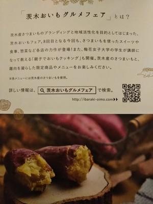 ☆茨木おいもグルメフェアに参加しまーす♪ ~イベントのお知らせ~