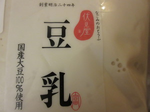 Q.料理メニューの「手作り豆富」って?(茨木伏見屋の豆乳)