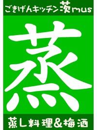 <茨musニュース>休業のお知らせ☆自粛要請(緊急事態宣言・まん延防止等重点措置)に従い休業します m(_ _)m