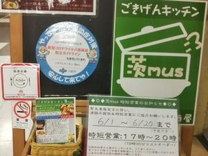 <茨musニュース>ありがとう☆ゴキゲン9周年!! ほんで緊急事態宣言延長のお知らせ